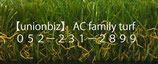 AC familyターフ(超高密度タイプ)