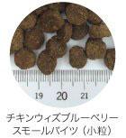 商品名 ファーストメイトドッグフード チキンウィズブルーベリー 小粒6.6㎏