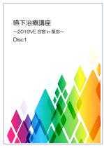 嚥下治療講座 2019 VE合宿in飯田