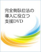 完全側臥位法の導入に役立つ支援DVD