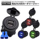 2ポート USBコネクター 埋込みタイプ 防水キャップ