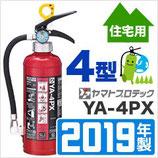 蓄圧式粉末消火器(YA-4PX)