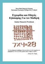 Student Manual & Workbook Dyscalculia
