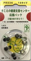 補聴器用電池 PR536・10タイプ