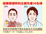 印刷に使える似顔絵
