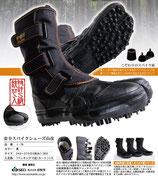 SOKAI  I-78  安全スパイクシューズ (鉄芯入り) 山彦