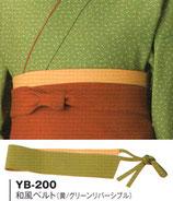 YB-200     和風ベルト   黄/グリーン   リバーシブル