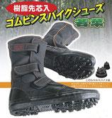 SOKAI I-99 (ゴムピン底)林業用スパイク安全地下足袋(先芯あり)