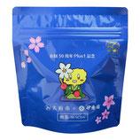【大府市】×【妙香園】 大府市制50周年Plus1記念茶(煎茶)