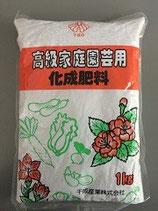 高級家庭園芸用化成肥料 1kg ・ 3kg