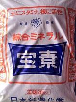 綜合ミネラル宝素 20㎏【代金引換不可商品】