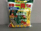 有機一発肥料果菜類用1㎏・5㎏・20㎏【代引き不可商品】