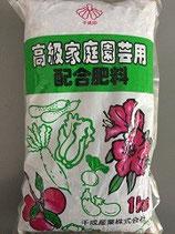 高級家庭園芸用配合肥料 1kg ・ 3kg
