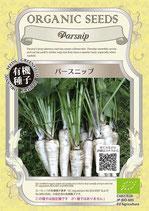 有機種子 パースニップ(白ニンジン)
