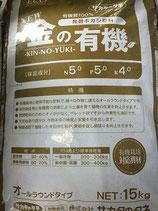 金の有機 15kg