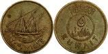 Kuwait 5 Fils 1382-1432 (1962-2011) KM#10