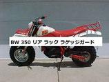 BW 350 リアキャリア ラゲッジガード