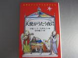 日本キリスト教団出版局 世界のクリスマスものがたり 天使がうたう夜に