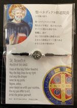 イタリア Art Ita 日本語 英語 ベネディクト修道院長 ミサンガ祈りカード 魔除けのミサンガ守り