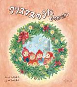 ドンボスコ社 クリスマスのうた ものがたり