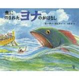 リトルベル 魚にのまれたヨナのおはなし