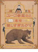 光村教育図書 ユーゴ修道士と本を愛しすぎたクマ