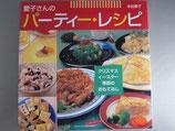 日本キリスト教団出版局 愛子さんのパーティレシピ クリスマス イースター 季節のおもてなし