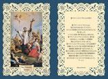 日本語 イタリアトリノ 紙細工 OAT303 フランシスコザビエル 日本の教会のための祈り