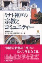 神戸新聞総合出版センター ミナト神戸の宗教とコミュニティー