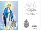イタリア 日本語 ラミネート加工メダイ祈りカード 無原罪の聖母