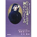 聖母の騎士社  わたしの霊魂における神のいつくしみ