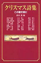 日本キリスト教団出版局 クリスマス詩集