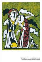 渡辺禎雄聖書版画 絵はがき 盲人を癒やすキリスト