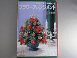 日本キリスト教団出版局 クリスマスからはじめるフラワーアレンジメント