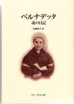 ドンボスコ社 文庫 ベルナデッタ 魂の日記