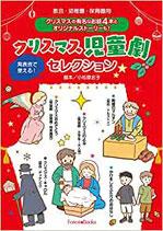いのちのことば社 クリスマス児童劇セレクション