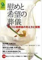 日本キリスト教団出版局 慰めと希望の葬儀