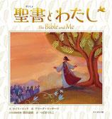 ドンボスコ社 聖書とわたし