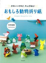 日貿出版社 おもしろ動物折り紙