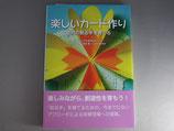 日本キリスト教団出版局 楽しいカード作り