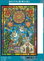 チキュウグリーティングス クリスマスカード c300-76