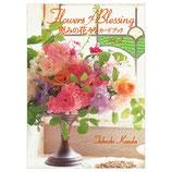 いのちのことば社 恵みの花々を カードブックvol.2