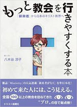 もっと教会を行きやすくする本