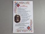 イタリア トリノ 聖骸布 英語の祈り箔押し15×9.5センチ