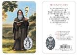 イタリア 日本語 ラミネート加工メダイ祈りカード 聖ベネディクト