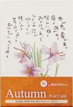 グロリアアーツ 星野富弘 ポストカード秋の絵はがき 詩画集 7枚セット
