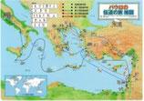 したじき パウロの伝道の旅地図 A4