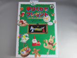 日本キリスト教団出版局 クリスマスから収穫感謝祭まで 手作りでプレゼント