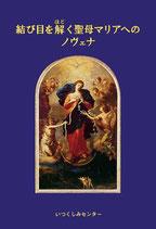冊子 結び目を解く聖母マリアへのノヴェナ 日本語