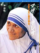 くもん出版 児童書 マザーテレサ かぎりない愛の奉仕